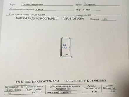 Капитальный гараж 2 555 555, ТОРГ! в Алматы – фото 9