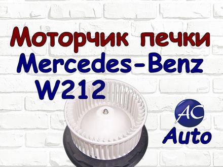 Моторчик печки мерседес моторчик печки w212 за 32 000 тг. в Нур-Султан (Астана)