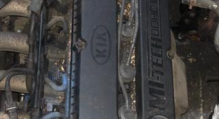Двигатель на Киа Рио за 170 000 тг. в Алматы