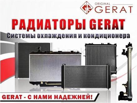 Радиатор основной Gerat Original за 38 500 тг. в Алматы