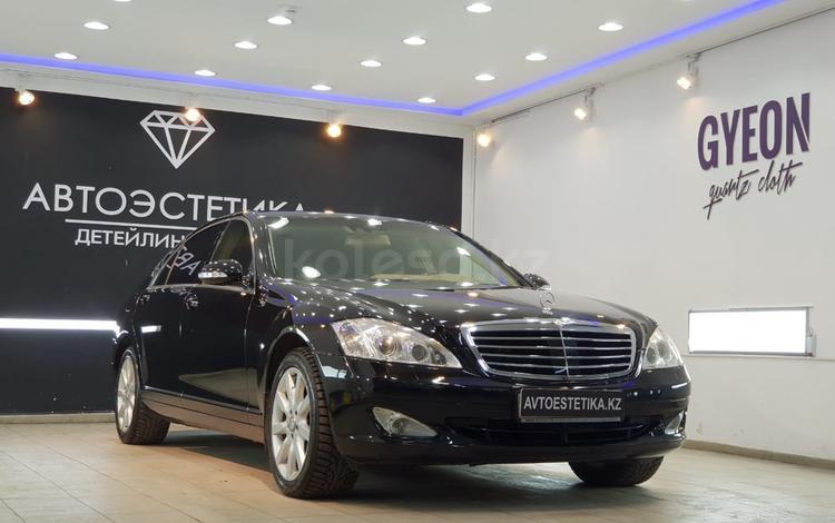 Mercedes-Benz S 500 2008 года за 6 500 000 тг. в Алматы
