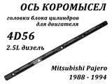 Ось коромысел за 11 000 тг. в Алматы