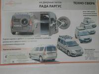 Кронштейн запасного колеса Ларгус-Нива за 100 тг. в Алматы