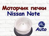 Моторчик печки Nissan моторчик печки Note моторчик печки за 22 000 тг. в Нур-Султан (Астана)