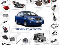 Chevrolet Aveo запчасти в ассортименте Avtoshop KZ магазин в Алматы