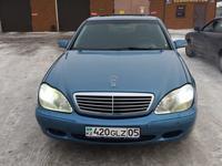 Mercedes-Benz S 320 1999 года за 2 150 000 тг. в Алматы