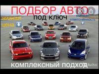 Проверка АВТО перед покупкой! Толщиномер! Поиск АВТО под ключ! в Нур-Султан (Астана)