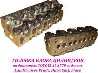 Головка блока цилиндров 3L за 95 000 тг. в Алматы