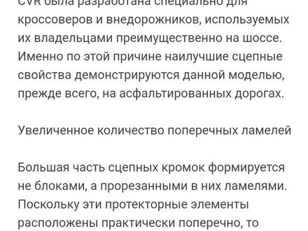 255 50 19 Sailun Terramax CVR за 25 000 тг. в Алматы – фото 2