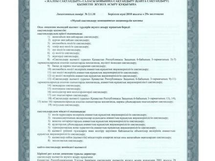 Автострахование НСК в Павлодар – фото 4