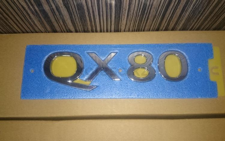 Эмблема на крышку багажника QX80 за 20 000 тг. в Алматы